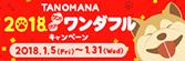 2018年1月 TANOMANA 2018 ワンダフルキャンペーン