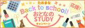 2018年4月 たのまな Back to school!おとなのSTUDYキャンペーン