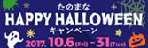 10月たのまなHAPPY HALLOWEENキャンペーン