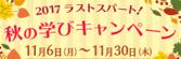 11月 2017ラストスパート!秋の学びキャンペーン