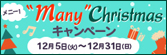 12月 TANOMANA 「Many」 Christmas キャンペーン