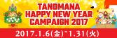 1月キャンペーン