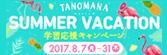 8月TANOMAMA SUMMER VACATION学習応援キャンペーン