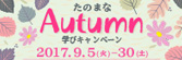 9月たのまなAutumn学びキャンペーン!