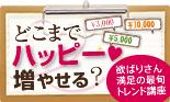 月々3千円、5千円、1万円で始められる資格講座
