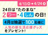 """24日は""""たのまな""""2(つー)4(しん)の日!"""