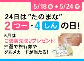 """24日は""""たのまな""""2(つー)4(しん)の日キャンペーン"""