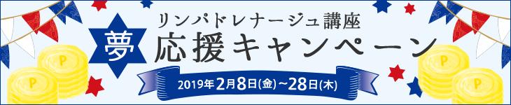 夢応援キャンペーン