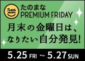 たのまなPremium Friday 月末の金曜日はなりたい自分発見!