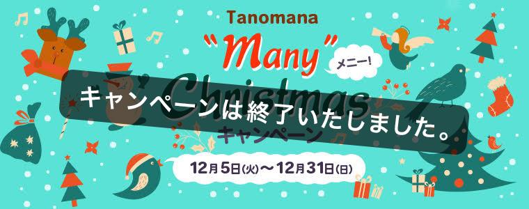 2017 'Many' Christmasキャンペーン