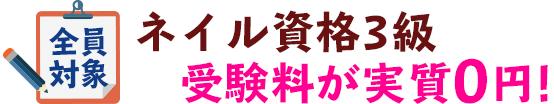 全員対象 ネイル資格3級 受験料が実質0円!