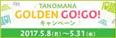 5月TANOMAMA GOLDEN GO!GO!キャンペーン