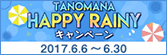 6月TANOMAMA HAPPY RAINYキャンペーン