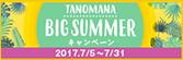 7月TANOMAMA BIG SUMMERキャンペーン