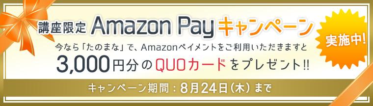 Amazonpayキャンペーン