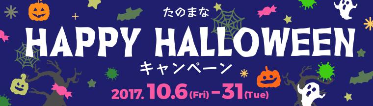 10月 たのまな HAPPY HALLOWEENキャンペーン