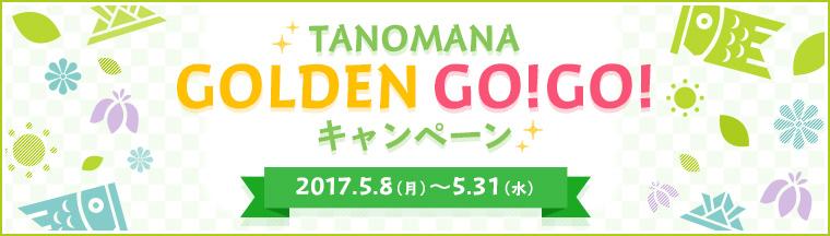5月 TANOMAMA GOLDEN GO!GO!キャンペーン