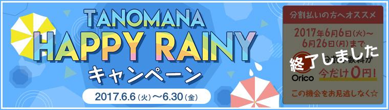 6月 TANOMAMA HAPPY RAINYキャンペーン