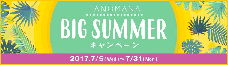 7月 TANOMAMA BIG SUMMERキャンペーン