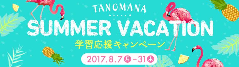8月 TANOMAMA SUMMER VACATION学習応援キャンペーン