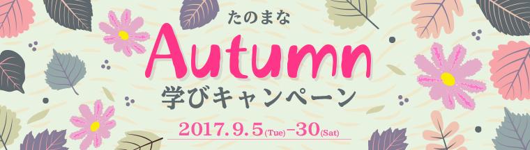 9月 たのまな Autumn学びキャンペーン
