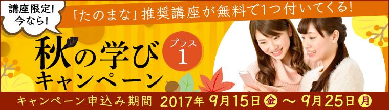 秋の学び プラス1 キャンペーン