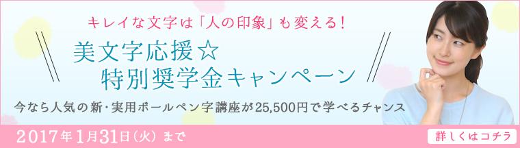 美文字応援☆特別奨学金キャンペーン